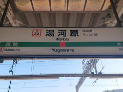 また戻って、次の駅へ