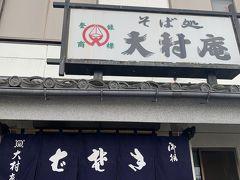 相原駅まで戻ってきてお昼にします。自粛する店も多い中営業していたので入店します。
