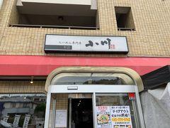 お昼を食べてなかったので帰りに町田街道沿いにあるラーメン屋で食べてから帰りました。