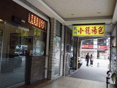 到着、杭州小籠湯包へ。 有名店ですが初めてです。 良かったまだ並んでいない。