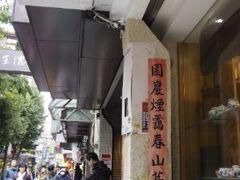 台湾に来たらお茶を買うのも楽しみで、鼎泰豐 信義店がある地下鉄の東門駅で下車してメイン通りをひたすら進んでいつものお茶屋さんへ。  「沁園」