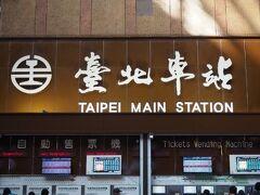 台北駅へ。 中にたくさんのお店があって見るだけでも楽しい。