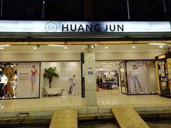 韓流のお店。ソウルにもあったマイナス〇kgジーンズ的な。ここはスルー