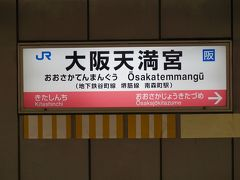 ●JR大阪天満宮駅サイン@JR大阪天満宮駅  JR新福島駅からJR大阪天満宮駅にやって来ました。