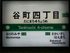 ●大阪メトロ 谷町四丁目駅サイン@大阪メトロ 谷町四丁目駅  中央線は緑カラー。 近鉄の学研奈良登美ケ丘駅、生駒駅と反対はコスモスクエア駅まで、大阪平野を東西にほぼ直線で結ぶ路線。 この路線に乗って帰宅しました。