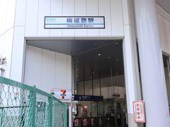 京急梅屋敷駅 その昔は味のある庶民的な地上駅でした。