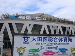 第一京浜を挟んで梅屋敷公園の向かい側に大田区総合体育館があります。品川方面から京急に乗ると、京急蒲田に到着する直前に左手に見えてくる大きな体育館です。よく、プロレスやボクシングなどが行われています。