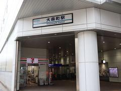 歩いているうちに、お隣の大森町駅まで来ました。