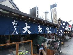 ちょうど昼時なので昼食を。 初めて行くところですが、この大和家の天ぷらがおいしいらしいので行ってみることにします。  中の厨房ではなく、店頭でこれ見よがしに天ぷらを揚げているので、非常にいい匂いが漂ってきます。これも営業戦略ですね(笑)