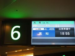羽田空港 第1旅客ターミナル