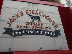 前から来てみたかったジャッキーステーキハウス テレビでも見かける有名店です。