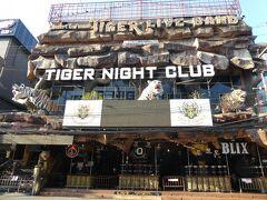 """バングラ道リ一有名なディスコ、通称""""タイガーディスコ""""、男性に人気の場所ですが閉店中。夜遊びは出来ません!"""