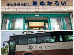 石垣島から船で小浜島で。フェリーで30分弱。小浜島のターミナルにははいむるぶしのお迎えのバスが。すべての船の到着時にお迎えがあるようで予約不要でした。