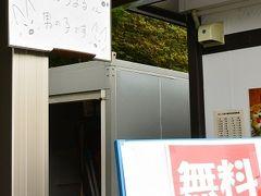 朝食後はホテルをチェックアウトして 近くの千秋公園まで歩いていきました。 千秋公園では秋田犬と触れ合うことができます。