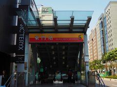 2月22日の最初の目的は永廉街、東門駅まで来ました
