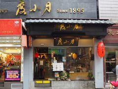 いろいろ見て、食べてみたかった台南で老舗の「度小月」の永廉店です  ここでもちゃんとアルコール消毒をされました。