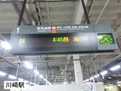 4:38 鶴見の次駅。 川崎から、東海道線下り始発列車に乗り換えます。