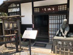 子規堂は、正宗寺というお寺の境内にあり、子規が暮らした家を復元してあります。