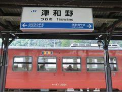 15:17 朝、大阪発のフェリーで新門司に着き、山陽本線、山口線と普通列車を乗り継いで、島根県の津和野に到着しました。  今宵の宿は、津和野にあるんです。