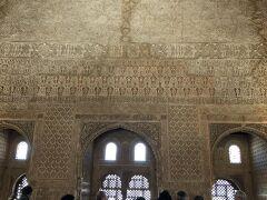 コマレスの塔の中にある大使の間はアルハンブラ宮殿では最も広い部屋。ナスル朝の権力を象徴する場所で、各壁面に3カ所の壁がんがあり、中央のものは玉座があったと思われる。壁面には繊細な漆喰細工の美しいアラベスク模様が見える。その上に5カ所の透かし彫りの窓がある。