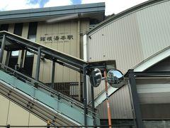 箱根湯本駅。