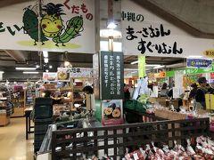 なかゆくい市場おんなの駅(恩納村農水産物販売センター)