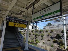夜ノ森駅の駅名標。