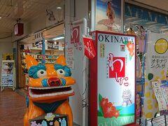 神戸市中央区 「わしたショップ」  沖縄の物産を販売しているお店です
