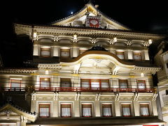 京都四條 南座 (阿国歌舞伎発祥の地)