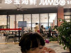 夕方までホテルでひたすらのんびりしたので、夕飯は街に出てみました。 以前母がシンガポール旅行で来て美味しかったという珍宝海鮮に行きました。  レストランに入る前には検温、シンガポールではすべての施設とレストランで徹底されていました。日本はまだですよね。。。やればいいのに、、、