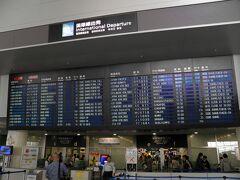 5:30起きで自宅を6:30に出発、8:10空港着。