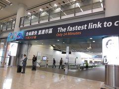 香港国際空港 (チェク ラップ コック空港) (HKG)