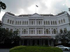 マリーナ・ベイ・サンズができるまでシンガポールのホテルと言えばここだった、有名なラッフルズ・ホテル。 1887年にアルメニア人の富豪によって作られたホテルだが、ホテルとしてだけでなく、観光スポットとしても有名で、宿泊客と一般観光客で入れる場所に違いがある。