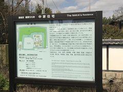 案山子公園で暫く休憩をして、目的地を目指します。中家住宅という場所の近くにあるとの事。