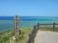 さらに北上して石垣島最北端までたどり着きました。快晴の空にいつまでも眺めていたくなる海。しかし風が強くて目を開けているのもたいへんです。