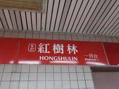 西門から台北捷運松山新店線、淡水信義線を乗り継ぎ、台北の隣町・新北市淡水区に位置する紅樹林駅へ。