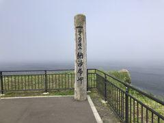 納沙布岬  釧路空港から車で約2時間30分ぐらい