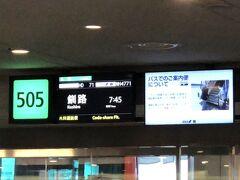 釧路空港へ 釧路空港行の飛行機へはバスで移動でした。