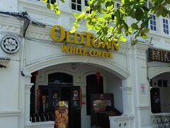夕刻には川を越えてオールドタウンホワイトコーヒー発祥の店に来ました。