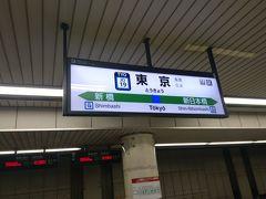 旅のスタートは東京駅から。