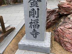金剛福寺の前の第三七番札所の岩本寺からは80キロほど離れておりますので 遍路の旅としてはまさに「修行の道場」と言われるとの事