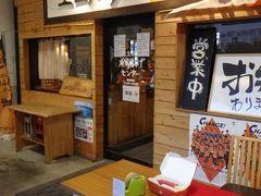 上田からあげセンター。 上田駅の直ぐ横にある。店内飲食が可能だった数少ない店。