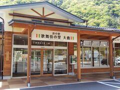 この先食事をとれる個所が全く無いので、大鹿村に2年前に出来た道の駅で食事にします。