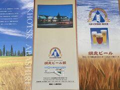 網走駅からこちらで地ビールバイキング!!!