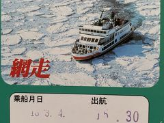 流氷を目指しましたがダメでした。結局南極通算2回トライしましたが未だに見てまシェーン・マック(元巨人)。。。。