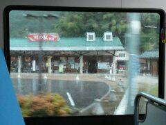 この「川の駅」がちょっとしたポイント。 実は、乗っているバスは、ここから国道375号線、そして江の川沿い、すなわち(旧)三江線沿いを離れ、県道を経て国道54号線にまわり、三次市内に向かいます。 まさか、ここで、前回道の駅で見かけた、国道54号線の話(https://4travel.jp/travelogue/11623972#photo_link_66195181)が生きて?くるとは。  このバスがせっかくの(?)国道375号線を離れてしまうのは、この先に作木地区の中心があるようなので、利便性を高める趣旨なのでしょうか。  実は、この「川の駅」から別の路線バス(君田交通・川の駅三次線)に乗り換えると、もうちょっと三江線沿いに、三次市街地に向かうことができるのですが、このバスと接続して運行時間が設定されていないようで、この時点からだと2時間以上待たなければならず、午後6時過ぎとなり、だいぶ暗くなってきてしまいます。(あくまでも、当時のダイヤで、なので注意) そもそも、ここで乗り換えて行く旅程にすべき、という考えもあり得るのですが、その場合は、江津を朝7時(!)、石見川本を午前9時発という便に乗らなければならず、そもそも、この「川の駅三次線」でも、実際には式敷駅と所木駅ぐらいしかカバーできず、さらに厳密に旧三江線沿いに向かおうとすると、式敷駅でさらに別の便に乗り換えなければなりません。 それ自体はかなり面白そうではあるのですが、旅程全体を考慮した結果、今回は、このまま三次まで同じバスで乗り通すことにしたのでした。 (繰り返しますが、バスの時刻等はあくまでも当時のダイヤで、なので、くれぐれもご注意を。その後の改定とかで便利に連絡できていたりするといいのですが、実態として口羽とかからわざわざこの川の駅で乗り換えたりして三次方面に向かう乗客は、自分みたいな旅行者しかいないかな。)  なので、三江線とも江の川とも、この川の駅でお別れとなります。 急な雨の中のお別れとなりました。まあ、バスの中だからいいのですが。  ちなみに、作木地区からの利用にも資するべく、その名も作木口駅となった三江線の駅は、国道375号線・江の川沿いにもうちょっと進んだところにあります。