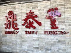 改札を出て出口4番から外に出るとすぐに鼎泰豊(ディンタイフォン)台北101号店。