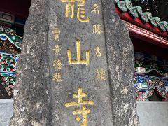 下の子が起きてから、今度は龍山寺へお参りに。 ホテルから徒歩5分ぐらい。