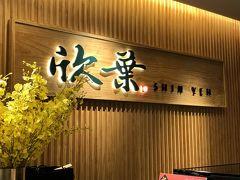 中山駅近くまで戻ってきて、早めの夕食。新光三越内にある欣葉(シンイエ)。台湾料理のお店です。  五時開店で五時に行きましたが、すでに予約がいっぱいだそうで予約前の席を1時間使わせてもらい入店できました。