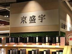 台北駅三越の中にある京盛宇というお茶屋さん。お店の人がお勧めを色々試飲させてくれます。 烏龍茶をお土産にお買い上げ。  3日目はこれで終了。 翌日は帰国です。寂しい、、